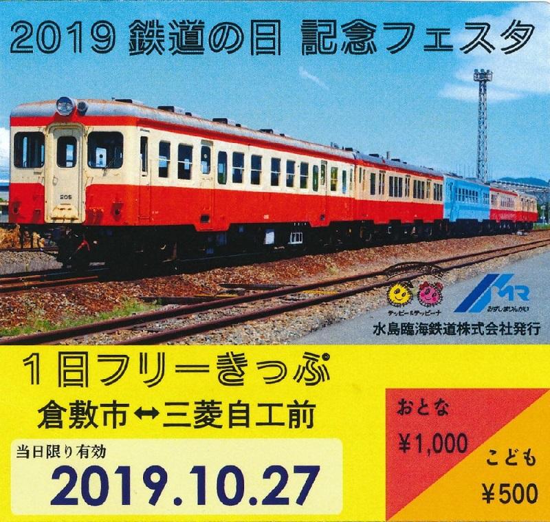 鉄道 の 日 きっぷ 2019