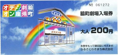 2_odeon_ticket.jpg