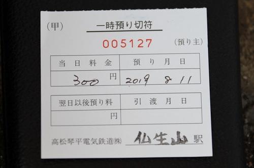 62_DPP_00006129.JPG